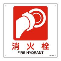JIS安全標識 消火栓 四角タイプ サイズ: (L) 300mm角 (391145)