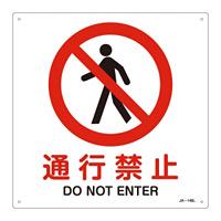 JIS安全標識 通行禁止 四角タイプ サイズ: (L) 300mm角 (391146)