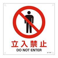 JIS安全標識 立入禁止 四角タイプ サイズ: (L) 300mm角 (391147)