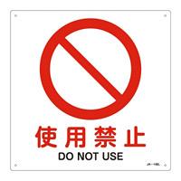 JIS安全標識 使用禁止 四角タイプ サイズ: (L) 300mm角 (391148)
