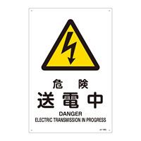 JIS安全標識 (警告) 危険 送電中 サイズ: (L) 450×300 (391206)