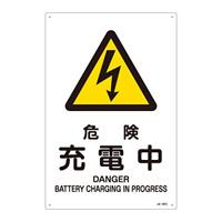 JIS安全標識 (警告) 危険 充電中 サイズ: (L) 450×300 (391207)