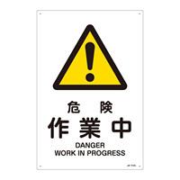 JIS安全標識 (警告) 危険 作業中 サイズ: (L) 450×300 (391212)