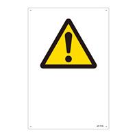 JIS安全標識 (警告) 危険マーク「!」のみ サイズ: (L) 450×300 (391213)