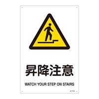 JIS安全標識 (警告) 昇降注意 サイズ: (L) 450×300 (391214)
