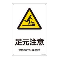 JIS安全標識 (警告) 足元注意 サイズ: (L) 450×300 (391215)