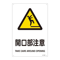 JIS安全標識 (警告) 開口部注意 サイズ: (L) 450×300 (391216)