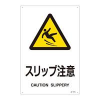 JIS安全標識 (警告) スリップ注意 サイズ: (L) 450×300 (391217)