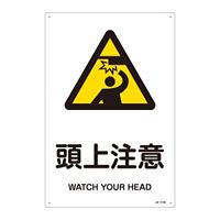 JIS安全標識 (警告) 頭上注意 サイズ: (L) 450×300 (391218)