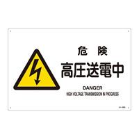 JIS安全標識 (警告) 危険 高圧送電中 ヨコ サイズ: (L) 300×450 (391220)