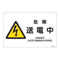 JIS安全標識 (警告) 危険 送電中 ヨコ サイズ: (L) 300×450 (391222)