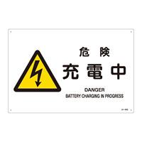 JIS安全標識 (警告) 危険 充電中 ヨコ サイズ: (L) 300×450 (391223)