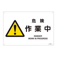 JIS安全標識 (警告) 危険 作業中 ヨコ サイズ: (L) 300×450 (391228)