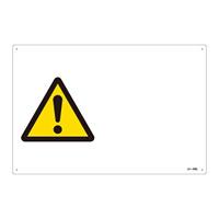 JIS安全標識 (警告) 危険マーク「!」のみ ヨコ サイズ: (L) 300×450 (391229)