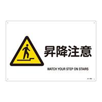 JIS安全標識 (警告) 昇降注意 ヨコ サイズ: (L) 300×450 (391230)