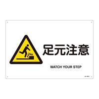 JIS安全標識 (警告) 足元注意 ヨコ サイズ: (L) 300×450 (391231)