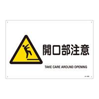 JIS安全標識 (警告) 開口部注意 ヨコ サイズ: (L) 300×450 (391232)