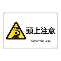 JIS安全標識 (警告) 頭上注意 ヨコ サイズ: (L) 300×450 (391234)