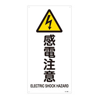 JIS安全標識 (警告) 感電注意 サイズ: (L) 600×300 (391235)