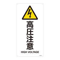 JIS安全標識 (警告) 高圧注意 サイズ: (L) 600×300 (391236)