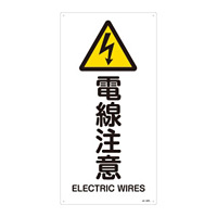 JIS安全標識 (警告) 電線注意 サイズ: (L) 600×300 (391237)