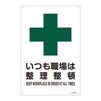 JIS安全標識 いつも職場は整理整頓 サイズ: (L) 450×300 (391303)