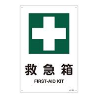 JIS安全標識 救急箱 サイズ: (L) 450×300 (391305)