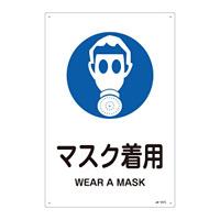 JIS安全標識 マスク着用 サイズ: (L) 450×300 (391317)