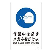 JIS安全標識 作業中は必ずメガネをかけよ サイズ: (L) 450×300 (391318)