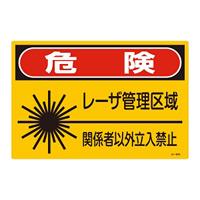 JISレーザー標識 レーザー管理区域 サイズ: (L) 300×450 (391602)