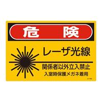 JISレーザー標識 レーザー光線 サイズ: (L) 300×450 (391603)