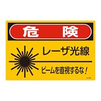 JISレーザー標識 レーザー光線 ビームを・・ サイズ: (L) 300×450 (391604)