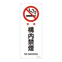 JIS安全標識 450×180 表記:構内禁煙 (392150)