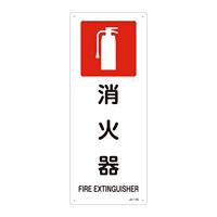 JIS安全標識 450×180 表記:消火器 (392153)