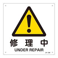 JIS安全標識 (警告) 225mm角 表記:修理中 (392238)