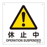 JIS安全標識 (警告) 225mm角 表記:休止中 (392239)