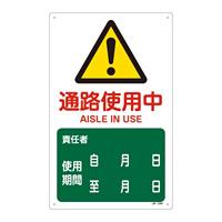 JIS安全標識 (警告) 道路使用中 (392240)