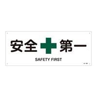 JIS安全標識 180×450 ヨコ 表記:安全第一 (392308)