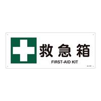 JIS安全標識 180×450 ヨコ 表記:救急箱 (392310)
