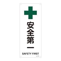 JIS安全標識 450×180 タテ 表記:安全第一 (392312)