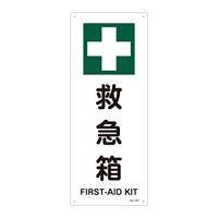 JIS安全標識 450×180 タテ 表記:救急箱 (392314)
