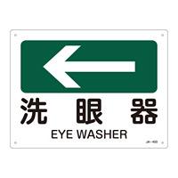 JIS安全標識(方向)  225×300 表記:洗眼器← (392403)