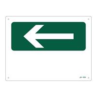 JIS安全標識(方向)  225×300 表記:←のみ (392404)