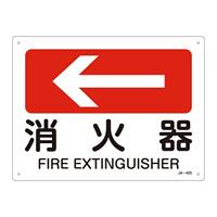 JIS安全標識(方向)  225×300 表記:消火器← (392405)