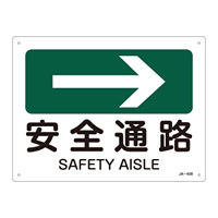 JIS安全標識(方向)  225×300 表記:安全通路→ (392408)