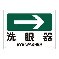 JIS安全標識(方向)  225×300 表記:洗眼器→ (392409)