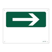 JIS安全標識(方向)  225×300 表記:→のみ (392410)
