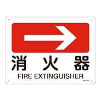 JIS安全標識(方向)  225×300 表記:消火器→ (392411)