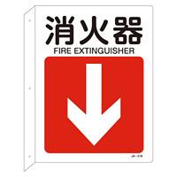 JIS安全標識 L型表示板 300×225 下矢印付 両面印刷 表記:消火器 (392418)