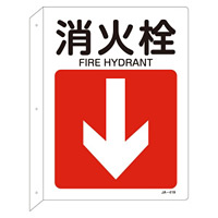 JIS安全標識 L型表示板 300×225 下矢印付 両面印刷 表記:消火栓 (392419)